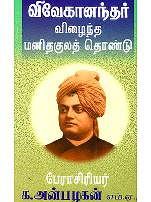Service to Humanity as Wanted by Swami Vivekanandar (Tamil)