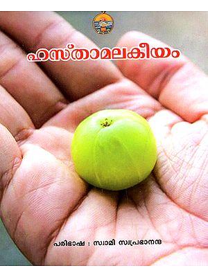 Hasamalakeeyam (Malayalam)