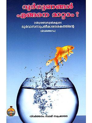 Durgunangal Engane Mattam? (Malayalam)