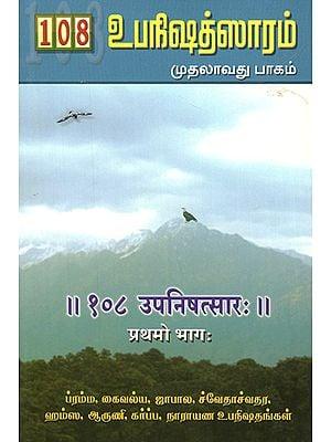 १०८ उपनिषत्सार:- 108 Upanishad Sara in Tamil (Part-1)