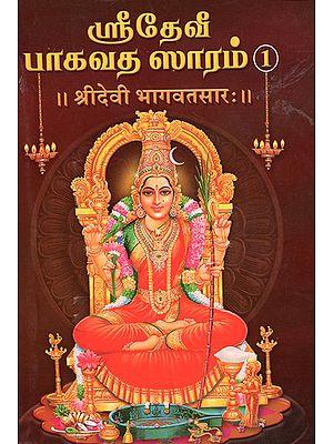 श्रीदेवी भागवतसार:- Sri Devi Bhagavat Sara in Tamil (Part-1)