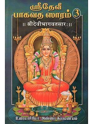 श्रीदेवी भागवतसार:- Sri Devi Bhagavat Sara in Tamil (Part-3)