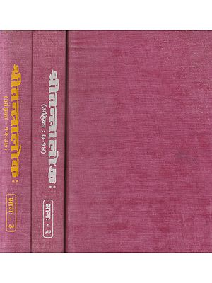 श्रीतन्त्रालोक:- Shri Tantra Loka (An Old and Rare Book in a Set of 3 Volumes )