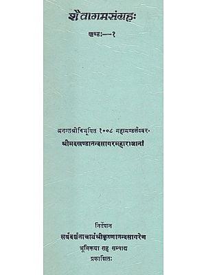 शैवागमसंग्रह:- Shaivagam Sangraha Volume- 1 (An Old and Rare Book)