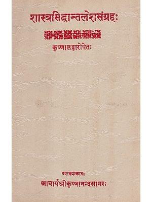 शास्त्रसिद्धान्तलेशसंग्रह:- Shastra Siddhanta Lesha Sangraha (An Old and Rare Book)