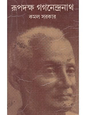 Rupdakkha Gaganendranath (An Old and Rare Book in Bengali)