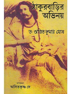 Thakur Barir Abhinoy (Bengali)