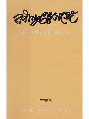 Rabindra Prosonge: Kobi Shekhor Kalidas Roy (Bengali)