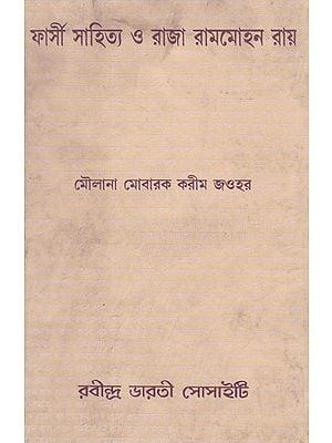 Farsi Sahitya And Raja Rammohan Roy (Bengali)