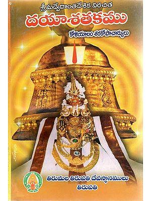 Dayasatakamu A Commentary (Telugu)