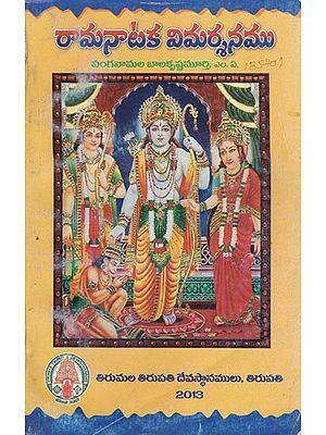 Ramanataka Vimarsanamu (Telugu)
