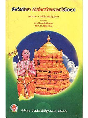 Tirumala Samayacharamulu - Translation of 'Tirumalai Olugu' (Telugu)