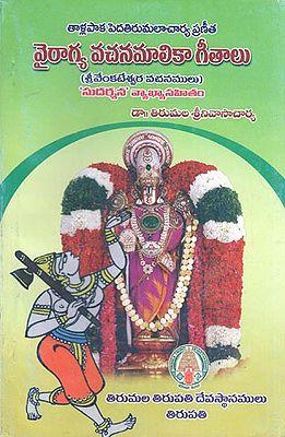 Tallapaka Peda Tirumalacharya Praneetha (Telugu)