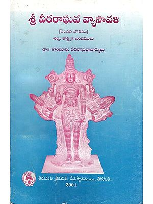 Sri Viraraghava Vyasavali - Essays on Sculpture, Art, Architecture and Philosophy (Telugu)