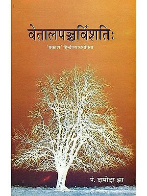 वेतालपञ्चविंशति: (संस्कृत एवं हिन्दी अनुवाद)- Vetala Panchavimsati (Sanskrit And Hindi Translation)
