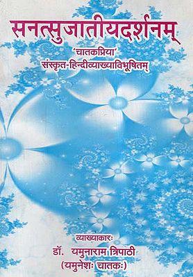 सनत्सुजातीयदर्शनम्- Sanatsujatiya Darshanam