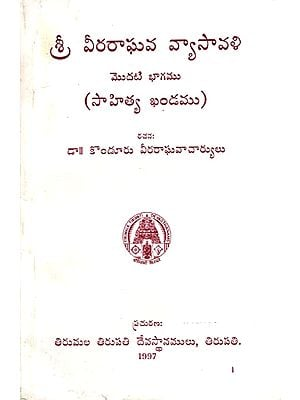 Sri Viraraghava Vyasavali - A Collection of Essays on Literature and Philosophy in Telugu (An Old and Rare Book)
