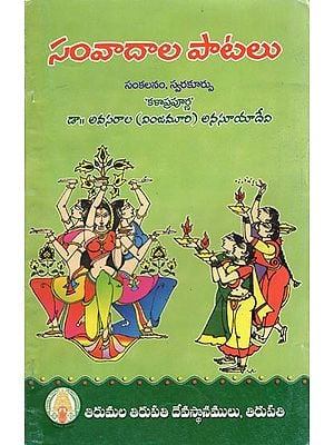 Samvadala Patalu - Collection of Songs with Carnatic Notations (Telugu)