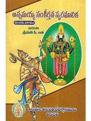 Annamayya Sankeerthana Swaramalika (Telugu)