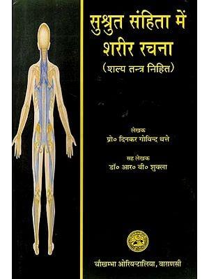 सुश्रुत संहिता में शरीर रचना (शल्य तन्त्र निहित)- Body Structure In Susruta Samhita (Including Shalya Tantra)