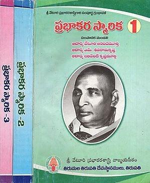 Prabhakara Smarika- Set of 3 Volumes (Telugu)