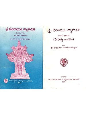 Sri Viraraghava Vyasavali- A Collection of Essays on Literature and Philosophy in Telugu- A Set of 2 Volumes (An Old and Rare Book)