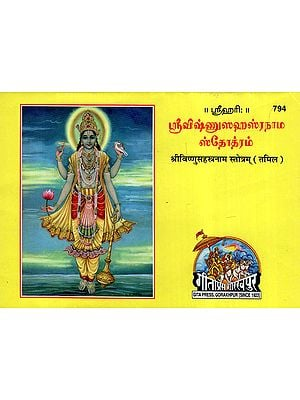श्रीविष्णुसहस्त्रनाम स्तोत्रम्- Shri Vishnu Sahastranam Stotram (Tamil)
