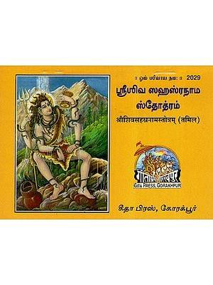 श्रीशिवसहस्रनाम स्तोत्रम्- Shri Shiv Sahasranam Stotram (Tamil)