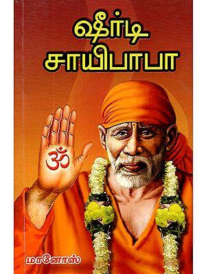 Shirdi Saibaba (Tamil)
