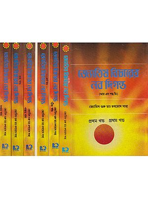 Jyotish Bicharer Navodigonto (Set of 7 Volumes in Bengali)
