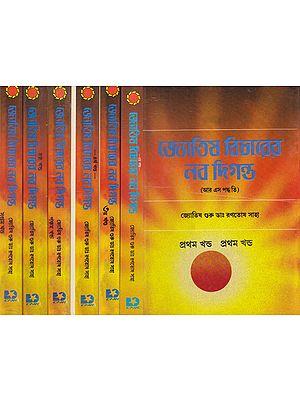 Jyotish Bicharer Navodigonto (Set of 7 Volumes in Bengali)