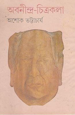 Abonindra Chitrakala (Bengali)