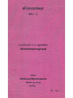 शैवागमसंग्रह:- Shaivagam Sangraha Volume- 3 (An Old and Rare Book)
