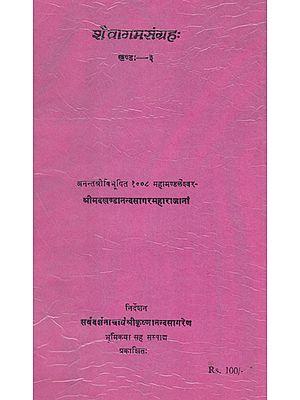 शैवागमसंग्रह:- Shaivagam Sangraha Volume- 3 (An Old and Rare Book)