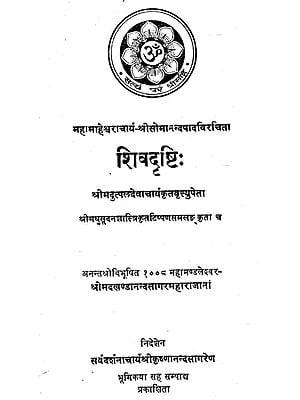 शिव दृष्टि:- Shiva Drishti (An Old and Rare Book)