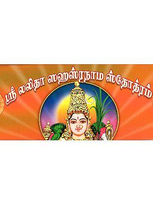 Sri Lalita Sahasranama Stotram in Tamil (Leaflet Edition)