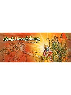 Srimad Bhagavad Gitai Poruludan in Tamil (Leaflet Edition)