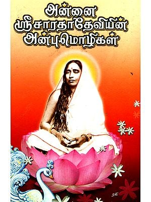 Annai Sri Sarada Deviyin Anbu Mozhigal (Tamil)