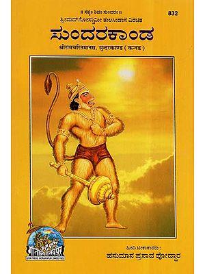 श्रीरामचरितमानस, सुन्दरकाण्ड- Sri Ramcharitmanas, Sundarkanda (Kannada)