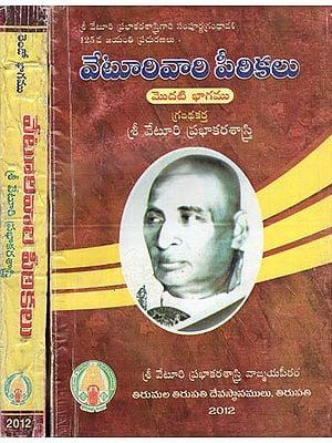 Veturivari Peethakalu - Set of 2 Volumes (Telugu)