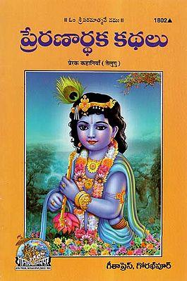 प्रेरक कहानियाँ- Inspiring Stories Of Krishna (Telugu)