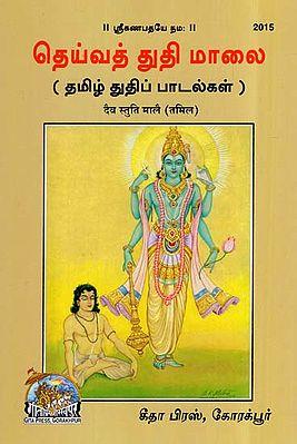 दैव स्तुति मालै- Dev Stuti Malai (Tamil)