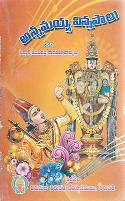 Annamayya Vinnapaalu (An Old Book in Telugu)