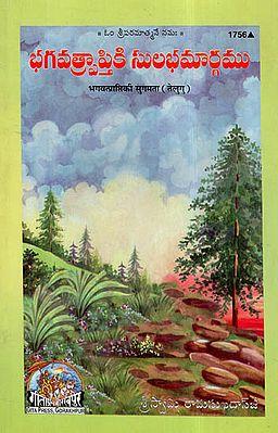 भगवत्प्राप्ति की सुगमता- God Realization Is Effortless (Telugu)