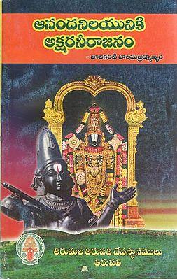Ananda Nilayuniki Akshara Neerajanam (Telugu)