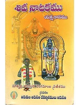 Shiva Natakamu (Telugu)