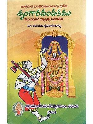 Tallapaka Peda Tirumalacharya Praneetha - Sringara Dandakam (Telugu)