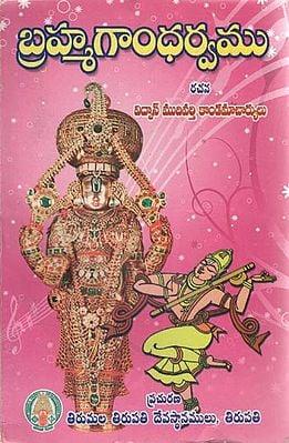 Brahmagandharvamu (Telugu)
