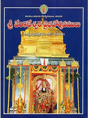 Sri Venkateswara Vaibhavotsavamulu (Telugu)