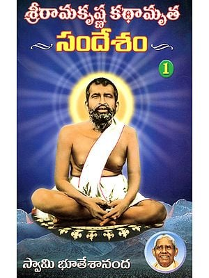 Sri Ramakrishna Kathamrita Sandesam - 1 (Telugu)
